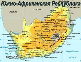 Оффшор Южно-Африканской Республики