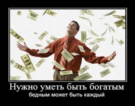 стать богатым за 10 шагов