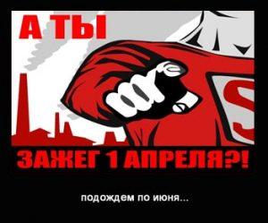 a_ti_zazeg1