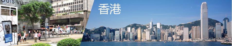 Оффшор Гонконг для регистрации компании