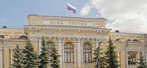 ЦБ России взял курс на увеличение золотого резерва