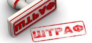 Из-за штрафов за валютные нарушения тормозится амнистия