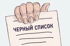 РФ расширила список оффшоров до 119 стран!