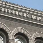 НБУ представил индикаторы подозрительных финансовых операций — к чему готовится?