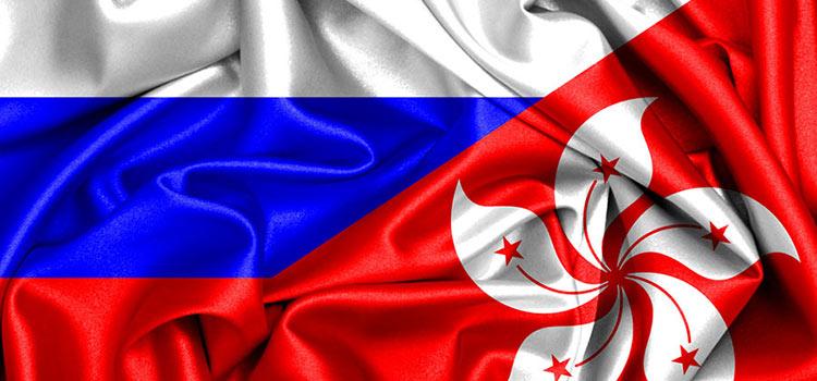 Россия намерена создать зону свободной торговли с Гонконгом