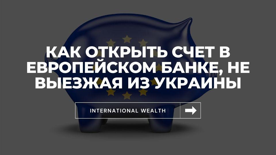 Счет в Европе - картинка