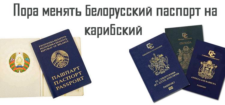 В какой стране легче получить гражданство белорусу в 2016
