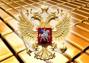 Увеличение золотых запасов России