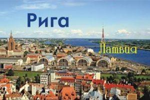 Латвия раскроет российских бенефициаров в рамках CRS