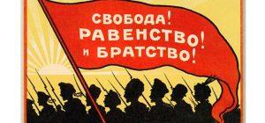 Найдется ли место для России в будущем Западно-Социалистическом Союзе