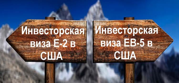 investors visa
