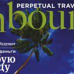 Unbound – оффшорные инвестиции, путешествия и безопасность в одном флаконе