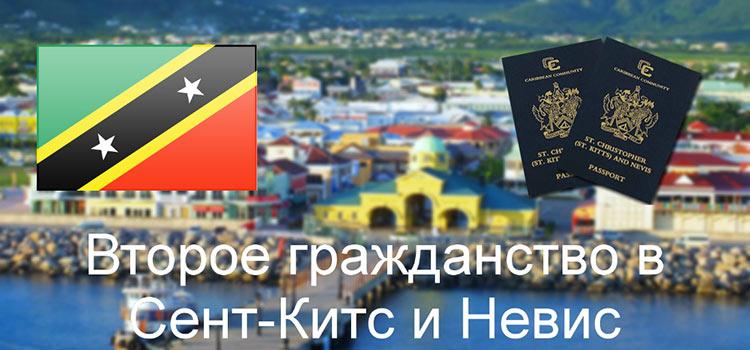 nevis-citizenship