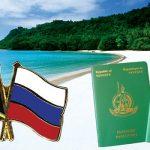 Перед тем как оформить второй паспорт за инвестиции в Вануату, у россиян появилась возможность познакомится с запасным аэродромом без визы