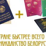 В какой стране быстрее всего получить гражданство белорусу в этом году?