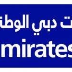 Открытие корпоративного банковского счета в ОАЭ в банке Emirates NBD