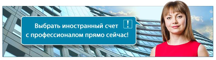 регистрация иностранного счета