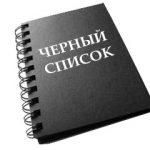 Черный список оффшоров России 2020
