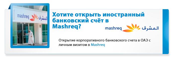 Корпоративный счет в банке Mashreq в ОАЭ