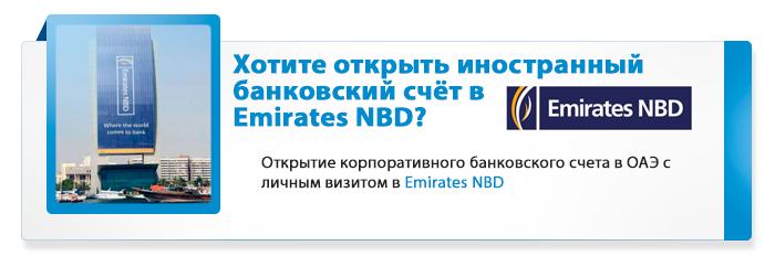 Открытие расчетного счета в ОАЭ на компанию в банке Emirates NBD