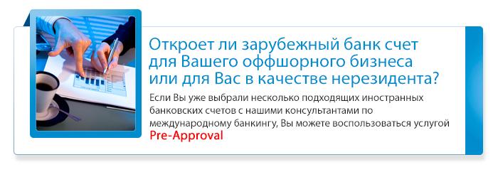 платная услуга PRE—APPROVAL для желающих открытия иностранного банковского счета