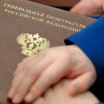 Генпрокуратура будет искать незаконные активы россиян за рубежом