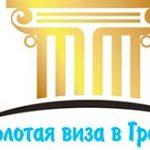 ВНЖ Греции за инвестиции – от 20000  EUR