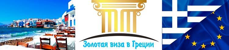 Золотая виза в Греции - фото