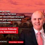 Франческо Хавьер Видал Каамано о развитии игорного бизнеса в Латвии
