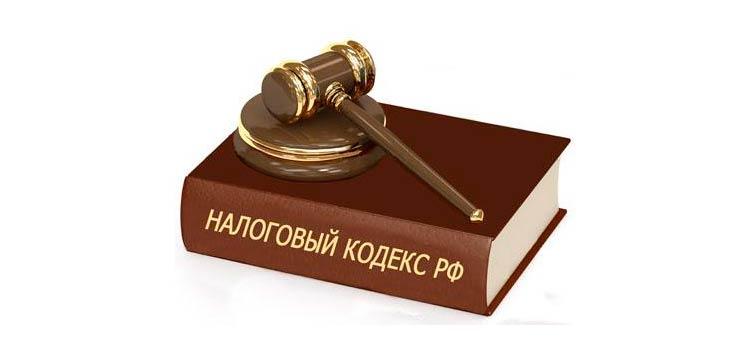 поправки в Налоговый Кодекс России