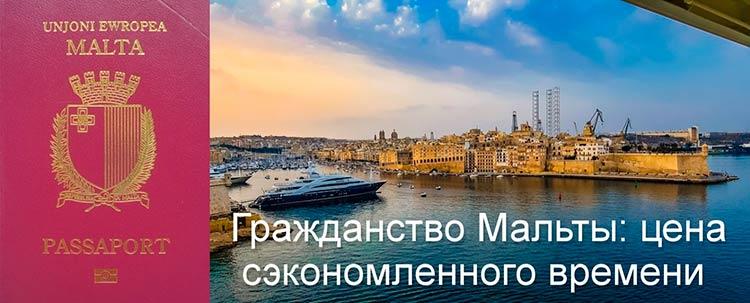 инвестировать в гражданство Мальты