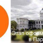 ПМЖ Парагвая за инвестиции: третий (3) этап оформления резидентства + получение гражданства Парагвая