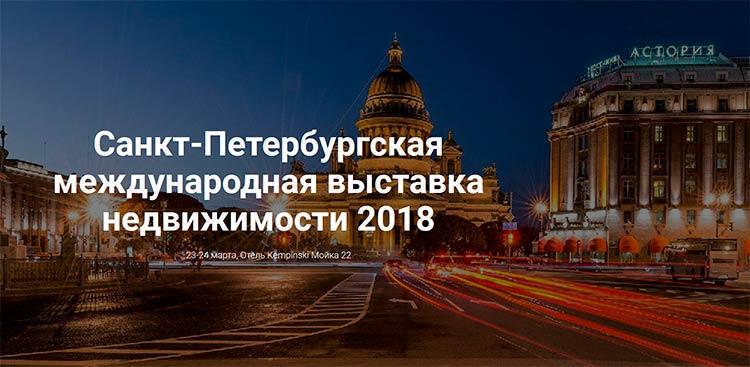 международная выставка недвижимости 2018