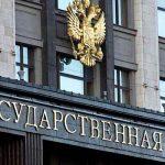 Законопроект о втором этапе амнистии капиталов поддержали в комитете Госдумы