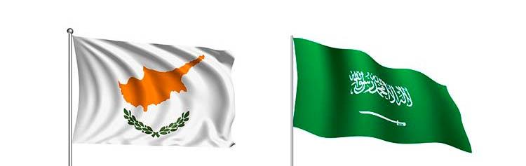 Кипр и Саудовская Аравия заключили соглашение