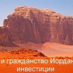 ПМЖ и гражданство Иордании за инвестиции – Новые стимулы и конкуренция