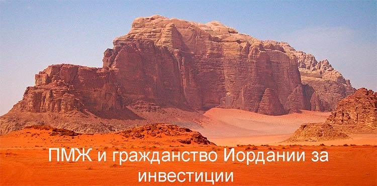 оформить постоянное место жительства или гражданство Иордании