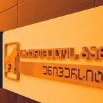 Личный счет в Bank of Georgia (SOLO VIP BANKING) в Грузии удаленно — 2999 EUR