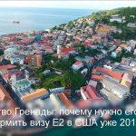 Гражданство Гренады: почему нужно его получить и оформить визу E-2 в США уже 2018 году