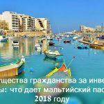 Гражданство за инвестиции страны Мальта 2018: что дает мальтийский паспорт