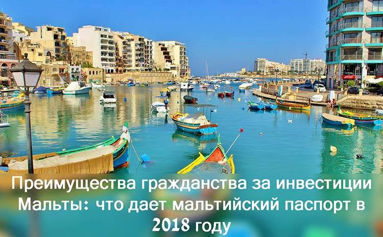 Что дает гражданство Мальты