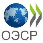ОЭСР признала преференциальные налоговые режимы Латвии, Люксембурга, Сингапура и Словакии соответствующими требованиям BEPS