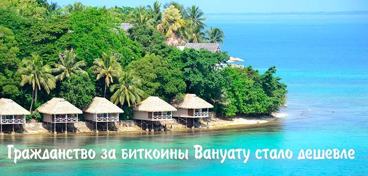 оформить в Республике Вануату гражданство за биткоины