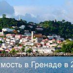 Получить гражданство за недвижимость Гренады решают по 9 инвесторов в месяц