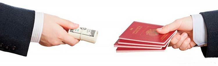 К сведению желающих получить второй паспорт быстро и просто