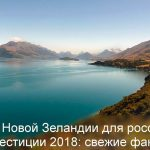 ВНЖ в Новой Зеландии для россиян в случае осуществления инвестиций 2018: свежие факты