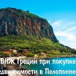 ВНЖ в Греции при покупке недвижимости в Пелопоннесе