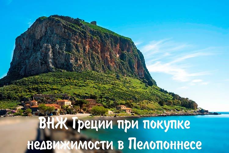 оформления вида на жительство в Греции при покупке недвижимости в Пелопоннесе
