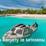 Что дает гражданство Вануату за биткоины для россиян, и как его получить