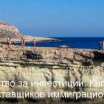 Гражданство за инвестиции: Кипр готовит реестр поставщиков иммиграционных услуг